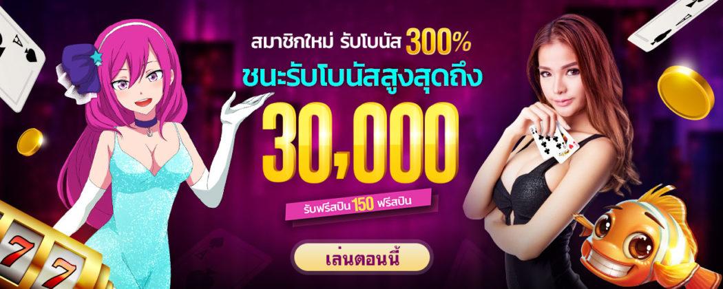 สมัครสมาชิก LuckyNiki รับเครดิตฟรี 30000
